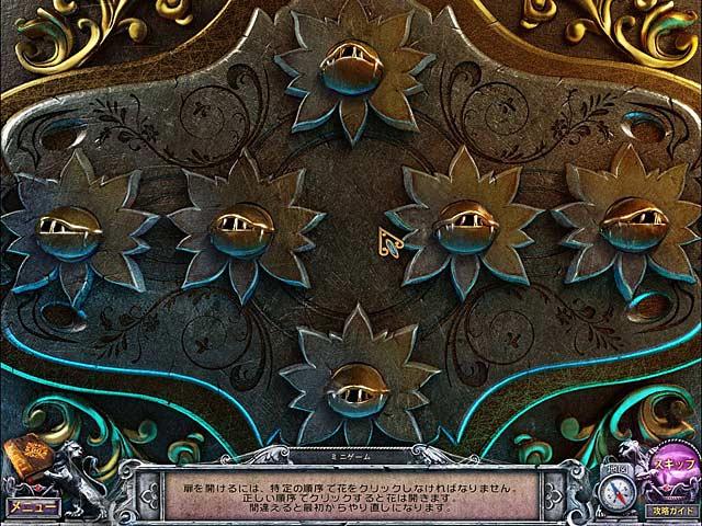 ハウス・オブ・サウザンド・ドア:ゾロアスターの呪いコレクターズ・エディション ゲームダウンロード